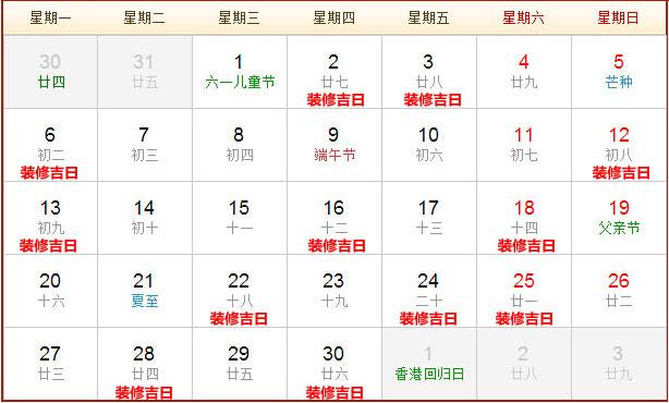 2016年6月装修开工黄道吉日推荐(风水篇)