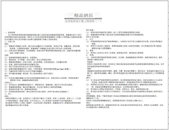 杭州精品酒店室内装饰工程深化设计施工图说明1