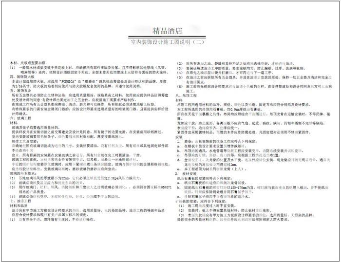 杭州精品酒店室内装饰工程深化设计施工图说明2