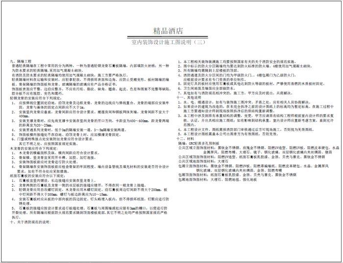 杭州精品酒店室内装饰工程深化设计施工图说明3