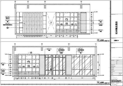 杭州精品酒店室内装饰工程深化设计一层立面图03-04