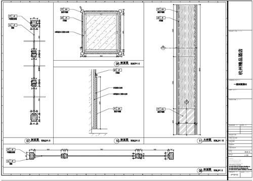 杭州精品酒店室内装饰工程深化设计一层剖面图07-11
