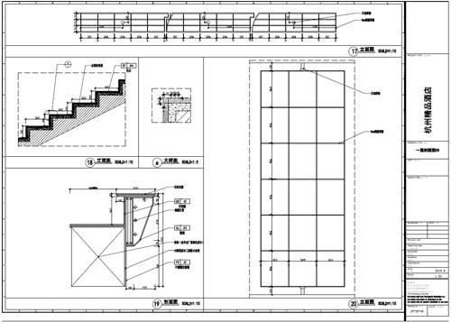 杭州精品酒店室内装饰工程深化设计一层剖面图17-20