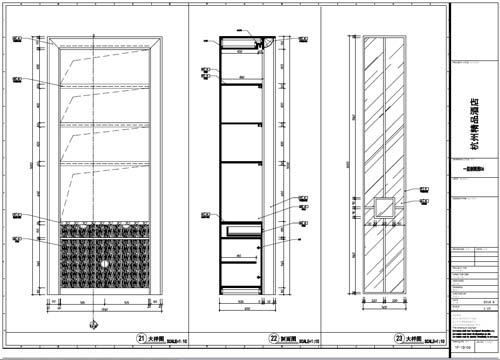 杭州精品酒店室内装饰工程深化设计一层剖面图21-23