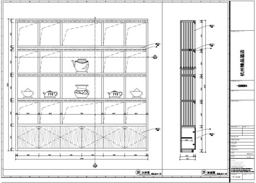 杭州精品酒店室内装饰工程深化设计一层剖面图28-29