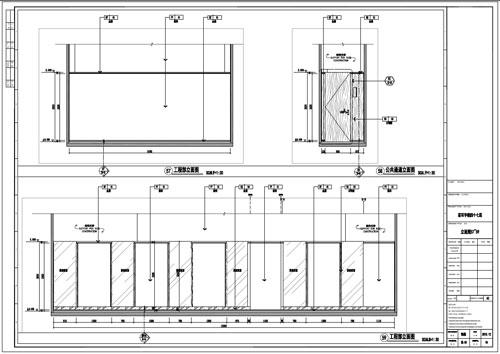 某写字楼室内深化设计装饰施工图公共通道和工程部立面图58-59
