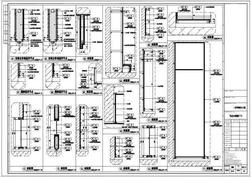 某写字楼室内深化设计装饰施工图节点大样图1-17