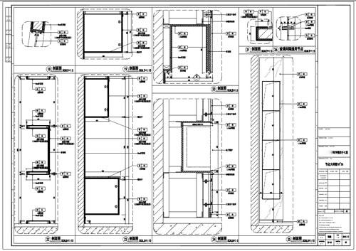 某写字楼室内深化设计装饰施工图节点大样图18-26