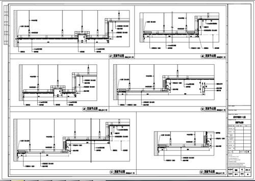 某写字楼室内深化设计装饰施工图顶面节点图1