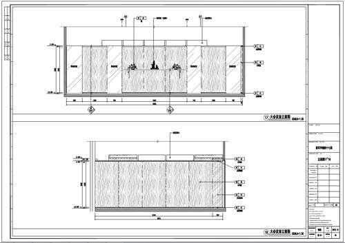 某写字楼室内深化设计装饰施工图大会议室立面图17-18