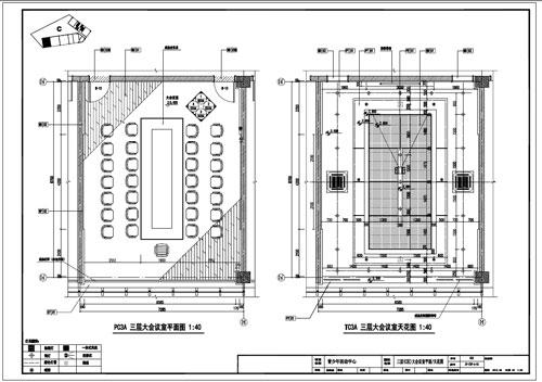 青少年活动中心深化设计施工图三层C区大会议室平面/天花图