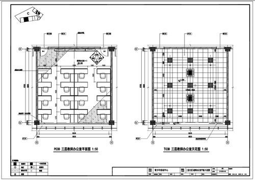 青少年活动中心深化设计施工图三层C区教师办公室平面/天花图