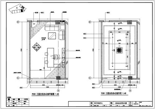 青少年活动中心深化设计施工图三层主任办公室平面/天花图
