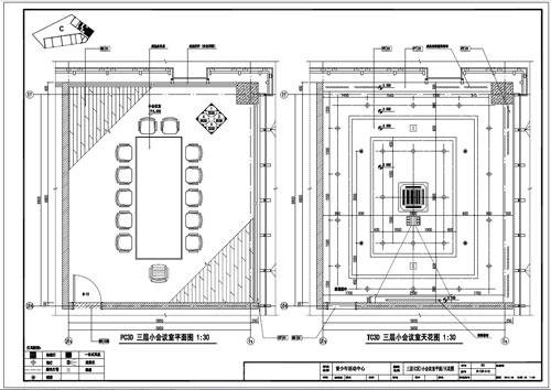 青少年活动中心深化设计施工图三层小会议室平面/天花面
