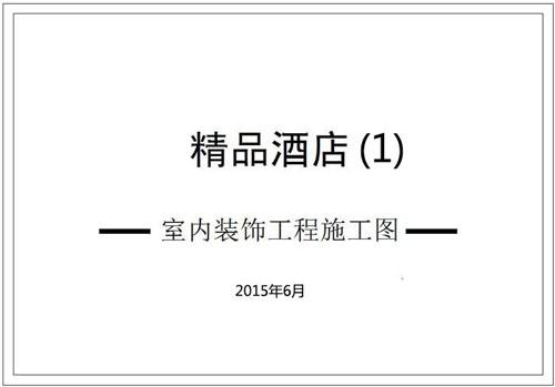 杭州精品酒店室内装饰工程深化设计施工图