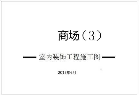 商场深化设计施工图(3)