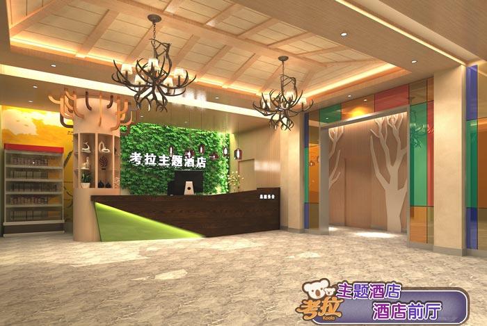 考拉主题酒店装修设计案例
