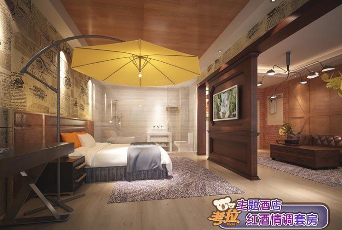 考拉主題酒店紅酒情調客房裝修設計案例效果圖