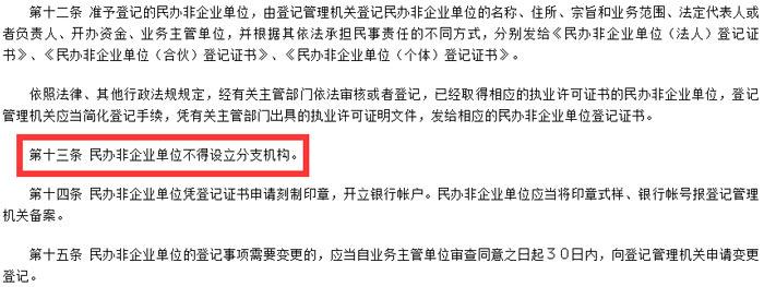 《民办非企业单位登记管理暂行条例》截图