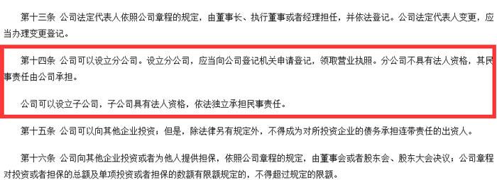 《中华人民共和国公司法》截图