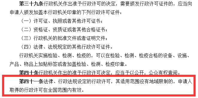 《中华人民共和国行政许可法》截图