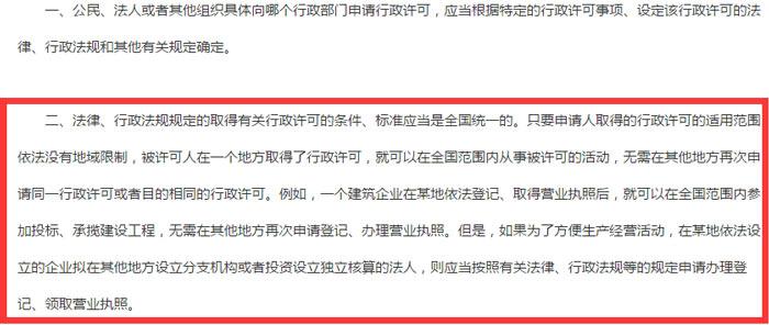 〈中华人民共和国行政许可法〉有关适用问题函截图