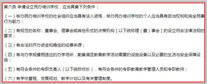 杭州申请教育培训学校,要具备哪些条件