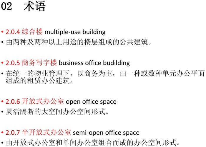 办公建筑设计规范术语解读图