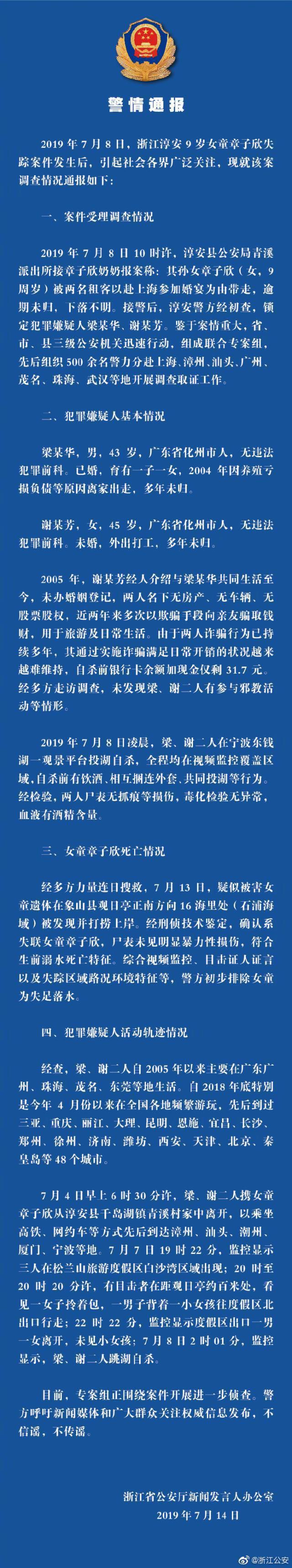 浙江警方通报淳安失踪女童案调查情况