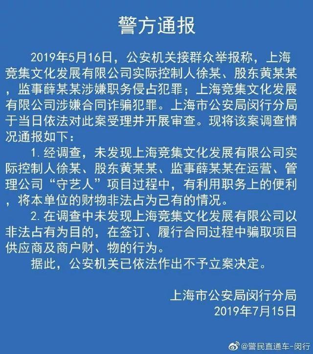 警方通报——西安奔驰维权女车主,不予立案